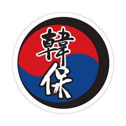 韓保-ham-po-logo