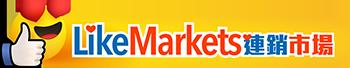 LikeMarkets 連銷市場